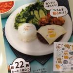 ReCheri通信 vol.10 犬、猫、人気キャラクターのキャラ弁を簡単手軽に作りたい方にオススメ!