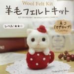 ReCheri通信 vol.11 羊毛フェルト初体験!羊毛フェルトで猫を作ってみました!