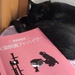 ペット資格を通信講座で取得!:①犬猫飼育アドバイザーに決めた理由