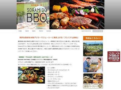 SORAMIDO BBQ(ソラミド バーベキュー)