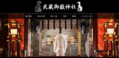 武蔵御嶽(むさしみたけ)神社