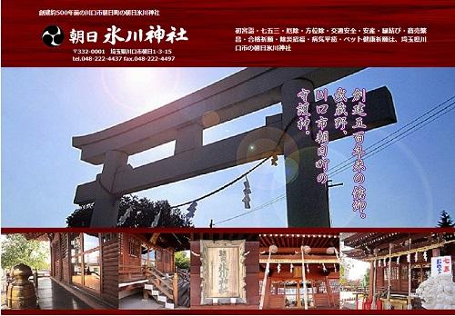 朝日氷川(あさひひかわ)神社