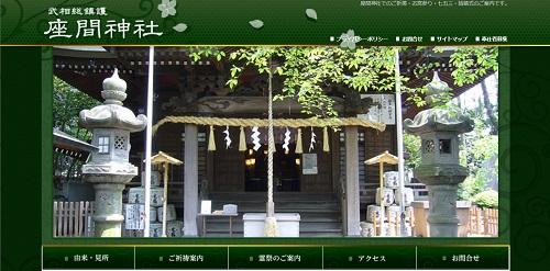 座間(ざま)神社