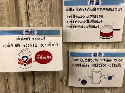 牛乳クイズ