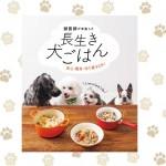 愛犬用手作りごはんの本『獣医師が考案した長生き犬ごはん』|ReCheri通信 vol.28