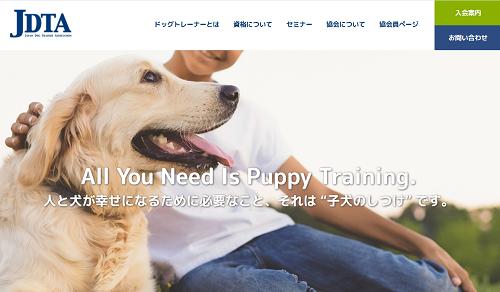 日本ドッグトレーナー協会公式サイト
