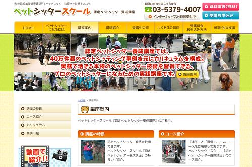 日本ペットシッタースクール公式サイト