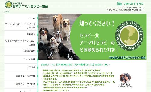 日本アニマルセラピー協会公式サイト