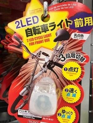 自転車用LEDライト
