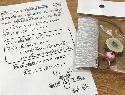 鹿の角キーホルダー手作りキット