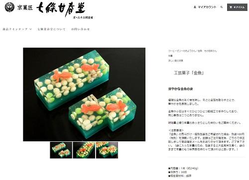 工芸菓子「金魚」