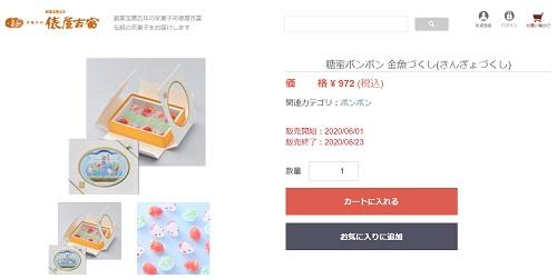 糖蜜ボンボン 金魚づくし(きんぎょづくし)