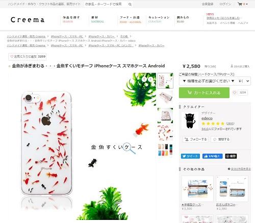 金魚iPhoneケース