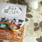 愛猫用手作りごはんの本『獣医師が考案した長生き猫ごはん』を猫の飼い主がレビュー!