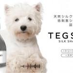 天然シルク配合!愛犬のデリケートなお肌にやさしいシャンプー「TEGSUMI」とは!?