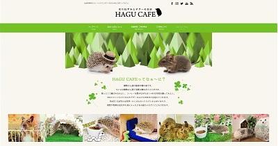 HAGU CAFE(ハグカフェ)公式サイト
