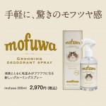 愛猫愛犬のモフツヤ感が簡単にUP!?洗い流さないスプレータイプのシャンプー「mofuwa」を使ってみた!