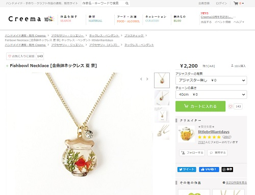 Fishbowl Necklace [金魚鉢ネックレス 夏 祭]