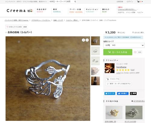 金魚の指輪(シルバー)