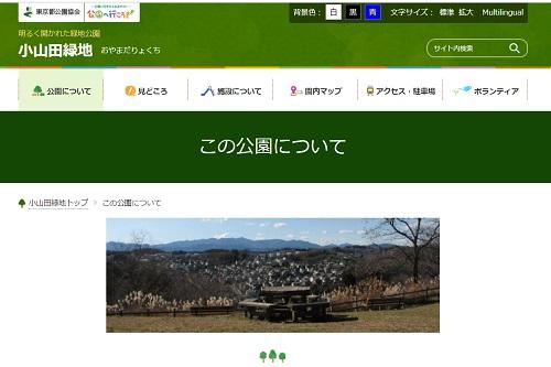 小山田緑地公式サイト